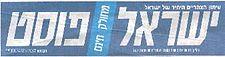 Israel Post  ישראל פוסט